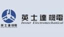 深圳市英士达机电科技开发有限公司